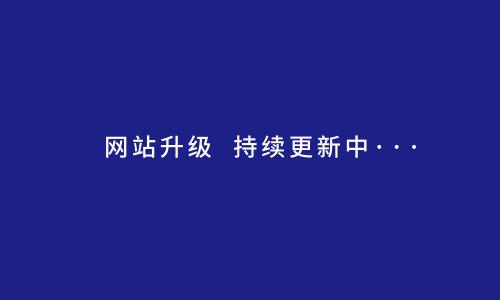 网站更新提示-02