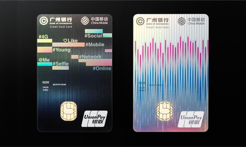 2广州银行-3jpg-02