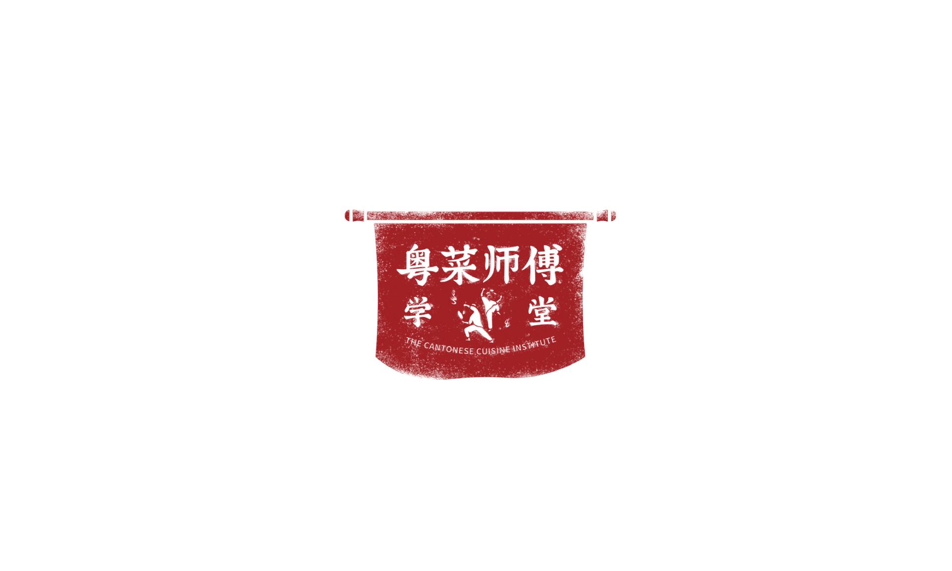 粤菜师傅-03